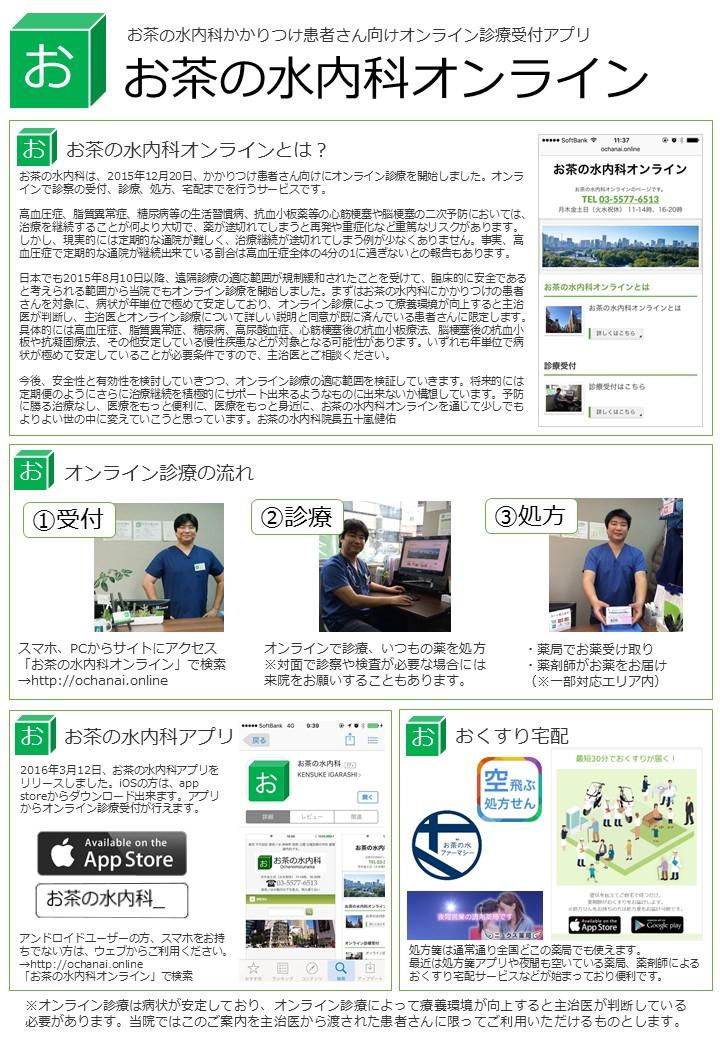 お茶の水内科アプリ