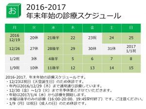 2016-2017%e5%b9%b4%e5%b9%b4%e6%9c%ab%e5%b9%b4%e5%a7%8b