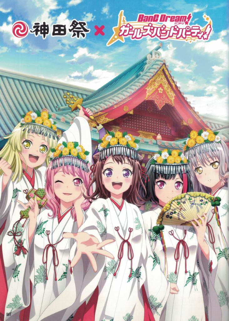 令和神田祭のアニメコラボは「バンドリ!ガールズバンドパーティ!」に決まりました。 https//bang,dream.com/news/520  バンドリ!